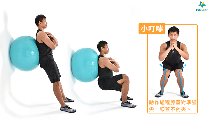 ※ 鍛練功效:深蹲可以強化臀部及腿部肌群,不光訓練日常生活蹲下站起的 能力,有許多動作模式都與深蹲息息相關,是非常全方位的動作喔。
