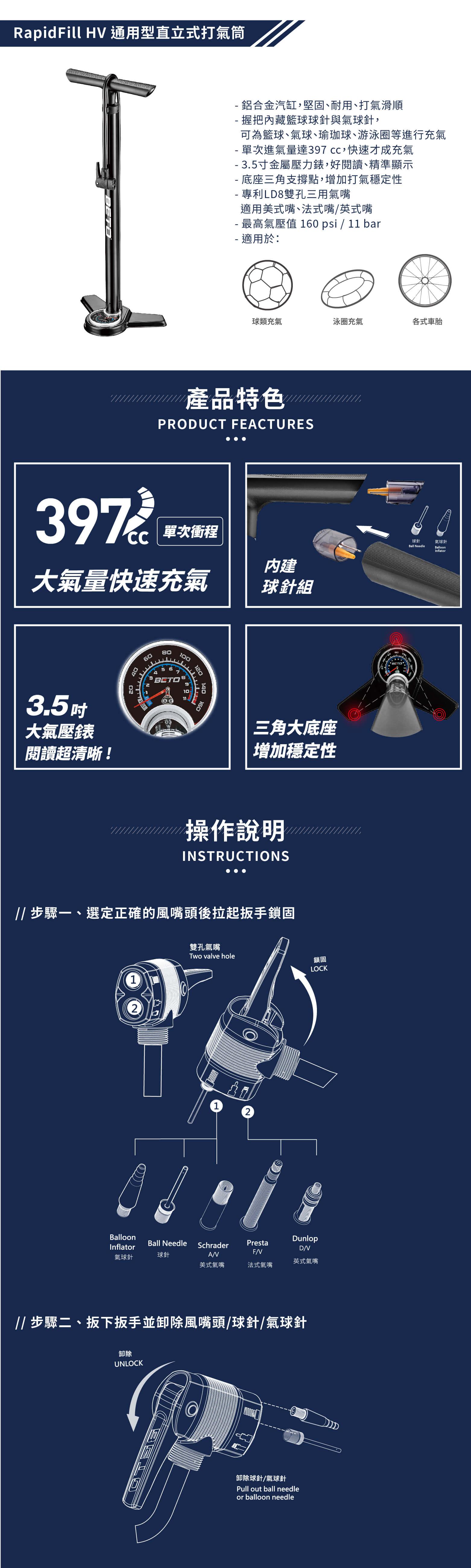 好市多限定款-BETO RapidFill HV 通用型直立式打氣筒