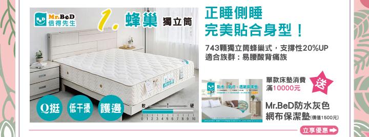 蜂巢獨立筒,正睡側睡完美貼合身型。743顆獨立筒蜂巢式,支撐性20%up。適合族群:易腰酸背痛族。單款床墊消費滿10000,送mr.bed防水灰色網布保潔墊,原價1500元。