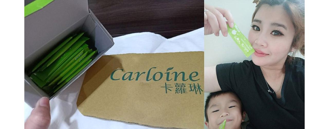 卡蘿琳益生菌