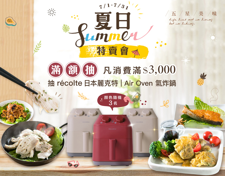 夏日特賣會-滿額3000抽氣炸鍋