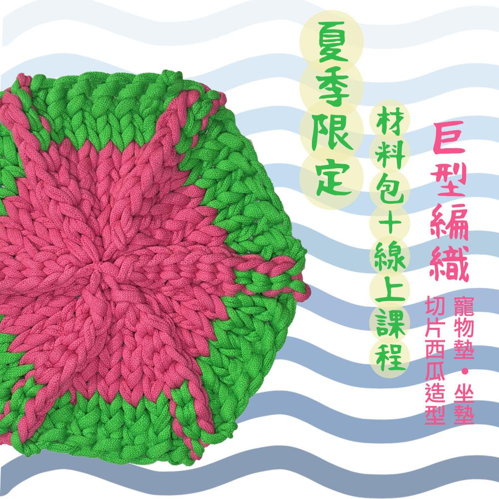 貓窩diy巨型編織手作課程