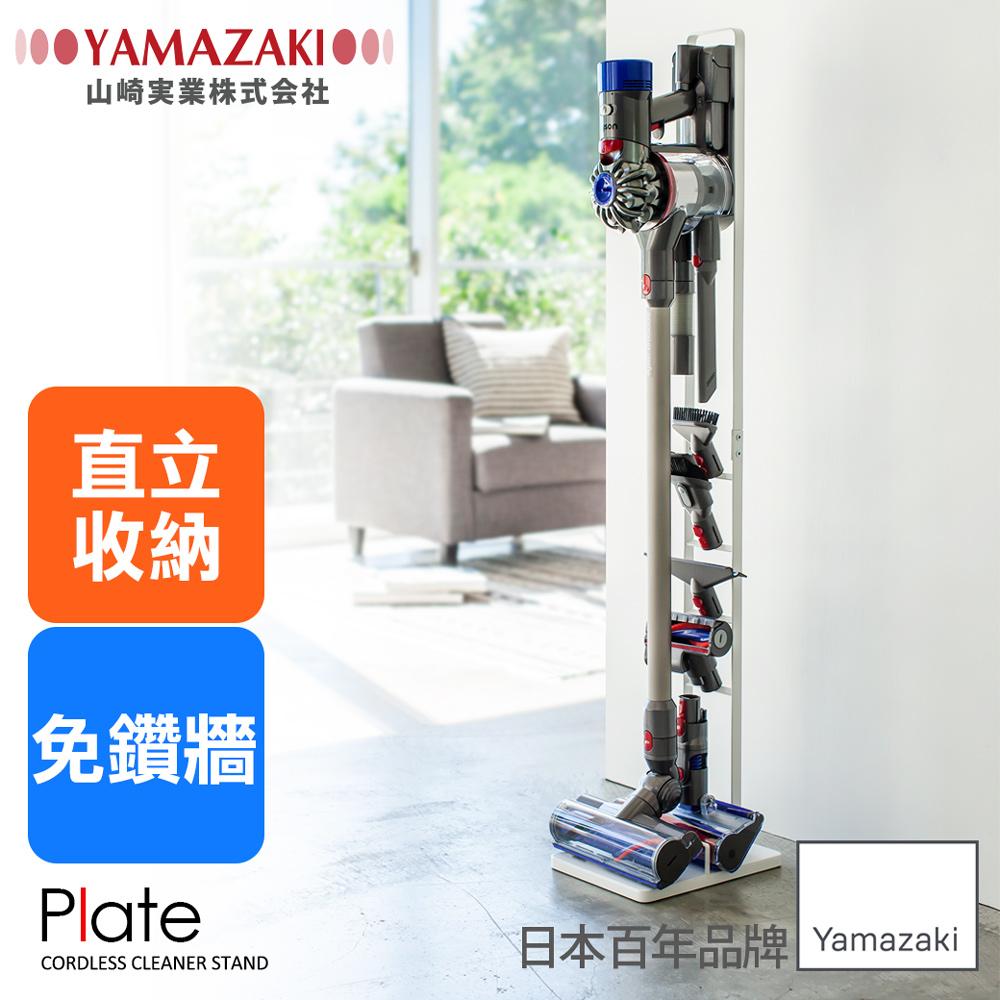 Plate多功能吸塵器收納架 山崎收納 YAMAZAKI 客廳收納 吸塵器收納 吸塵器架