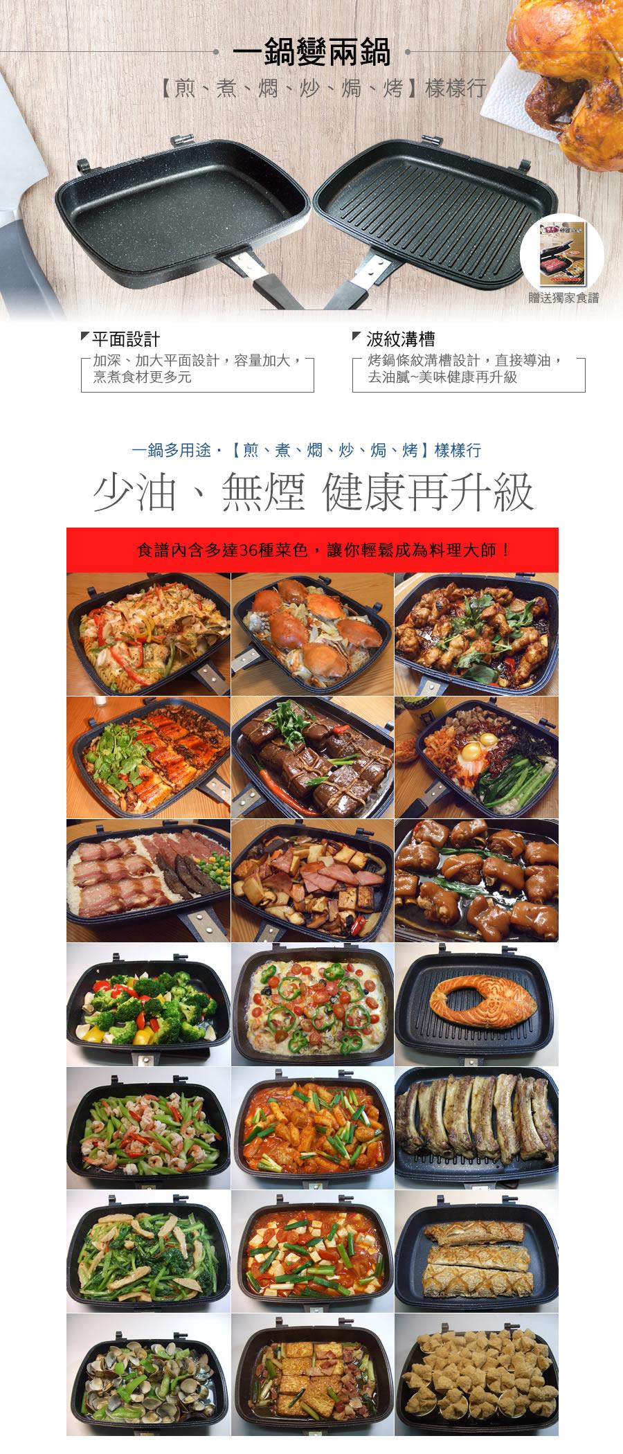 雙面鍋料理菜色多樣化
