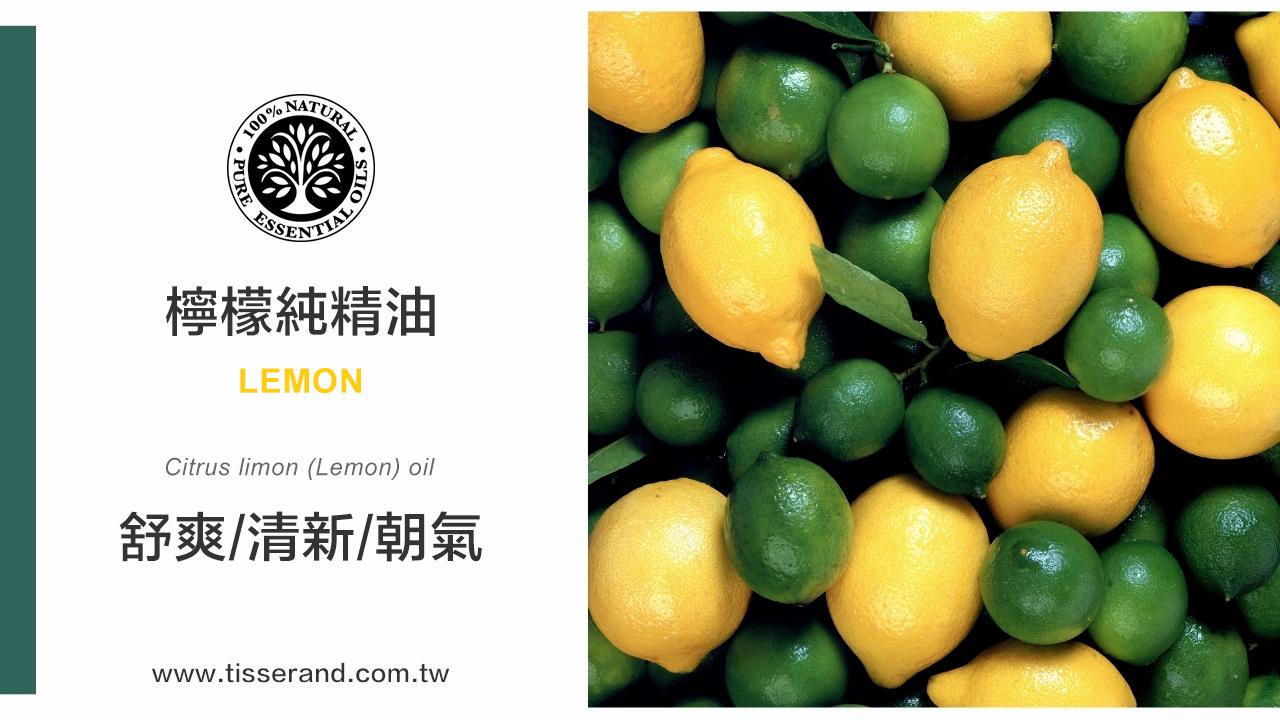 TISSERAND滴莎蘭德Lemon Essential Oil檸檬純精油