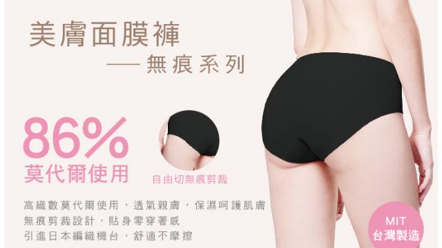面膜內褲 台灣製 親夫