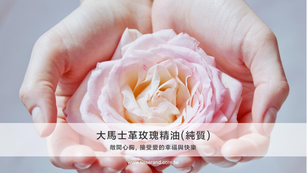 TISSERAND玫瑰純質精油Rose Absolute oil