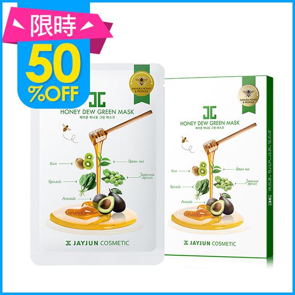 韓國面膜推薦,JAYJUN 蜂蜜綠蔬蜜光舒緩滋養面膜