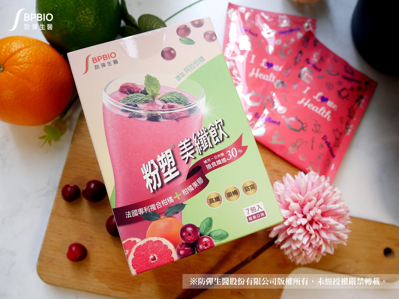 粉塑美纖飲