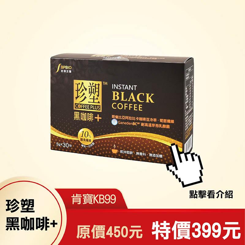 防彈黑咖啡