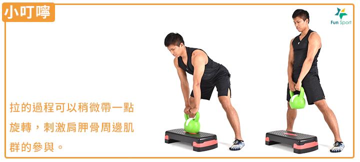 拉的過程可以稍微帶一點 旋轉,刺激肩胛骨周邊肌 群的參與。