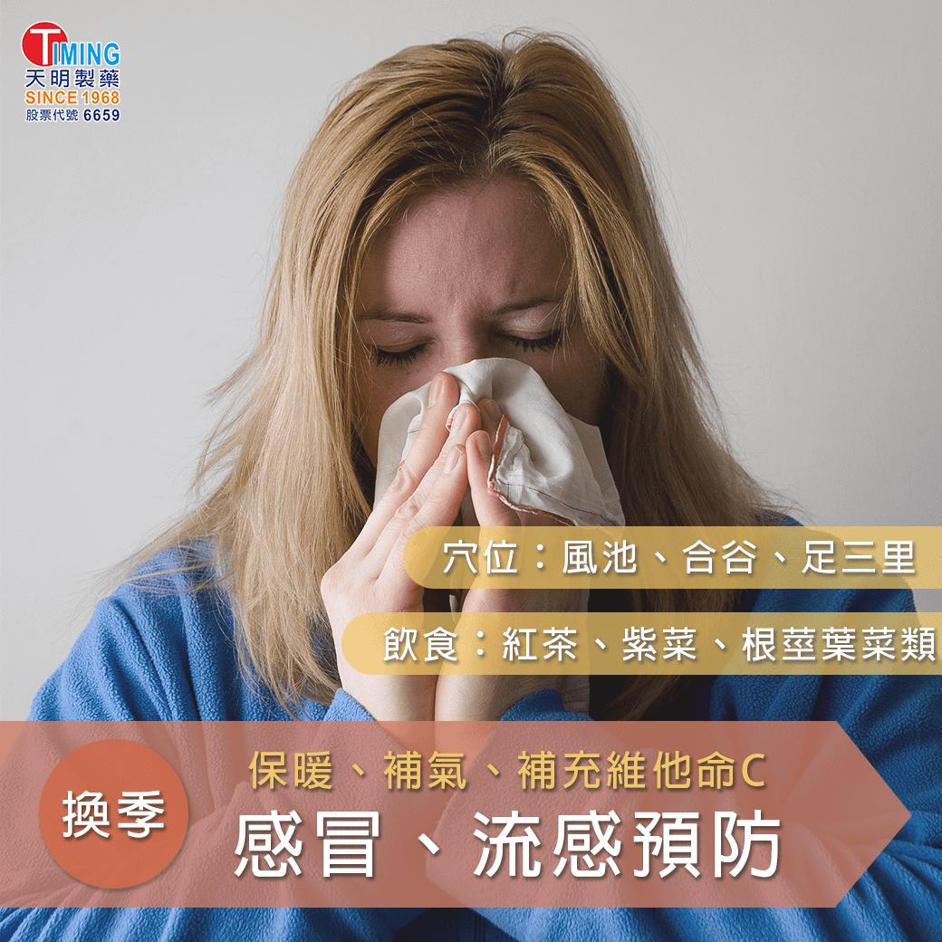 預防感冒保健