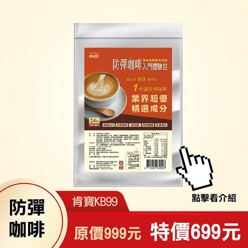 防彈咖啡 量販包