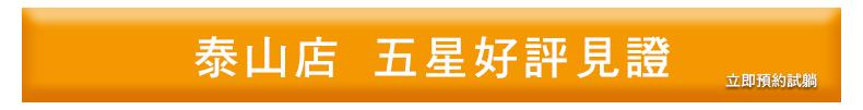 倍得倉庫-竹東店