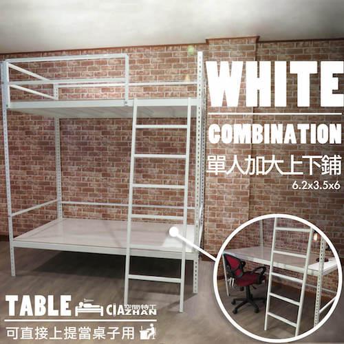 【單人加大】上下舖角鋼床架推薦 如何組裝床架 雙層床架 上下舖床架 床架推薦 便宜雙人床架 單人床架 空間特工Ciazhan