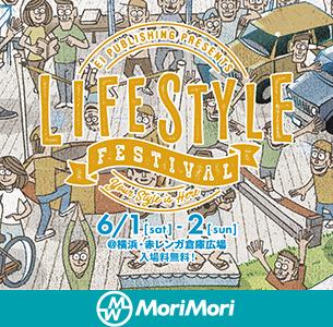 Life Style Festival