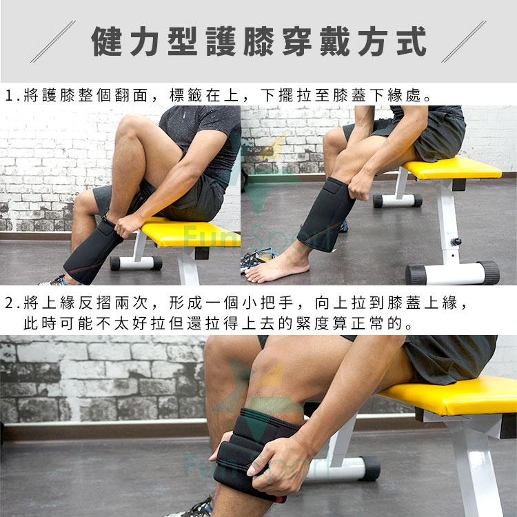 如何穿戴重量訓練健身護膝