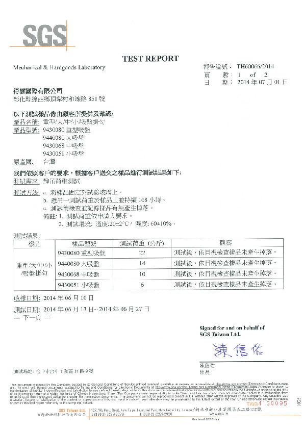 亨利式吸盤荷重SGS檢驗