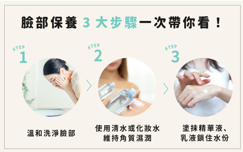 臉部保養3步驟-臉部保養步驟