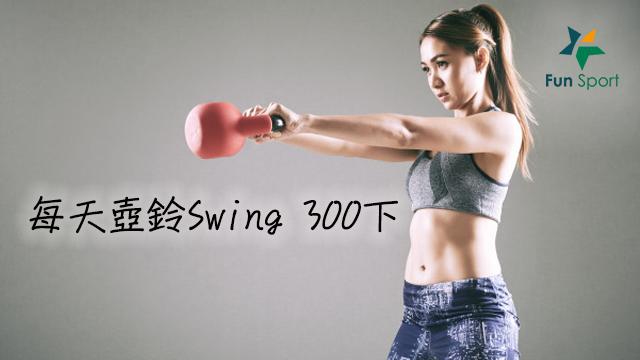 編譯!一天300個壺鈴Swing讓我們快速減脂(張景皓Peter)kettlebell swing