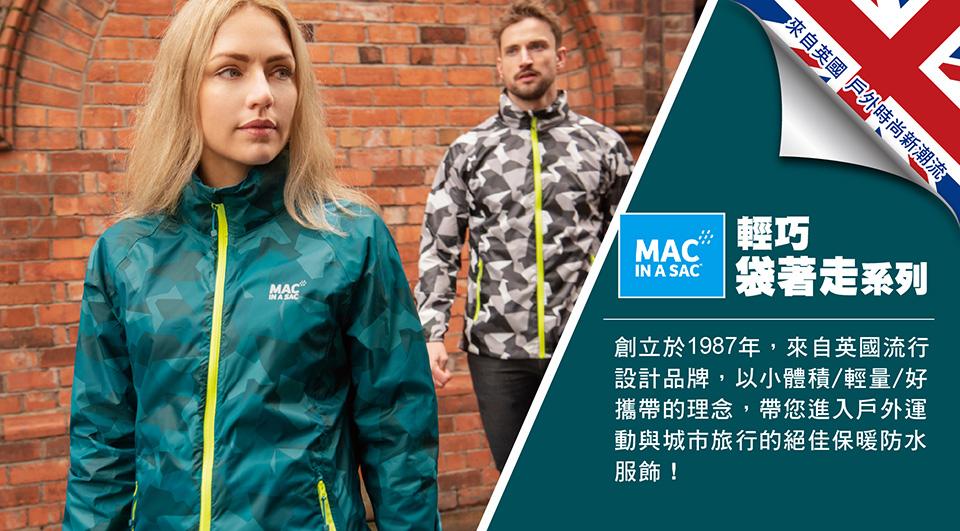 MAC IN A SAC 輕巧袋著走-防水外套系列