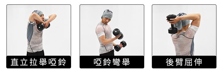 重量訓練-啞鈴動作示範-FunSport