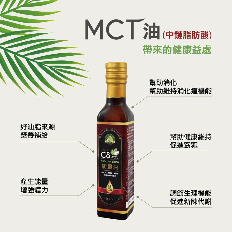 肯寶KB99 C8油 MCT油