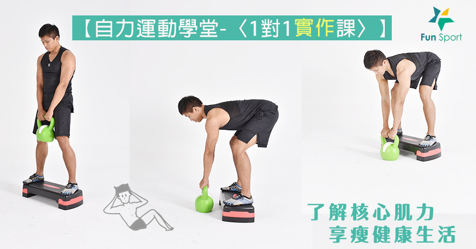【自力運動學堂-〈1對1實作課〉】funsport