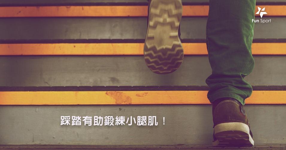 階梯踏板運動