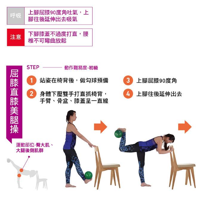屈膝直膝美腿操step1