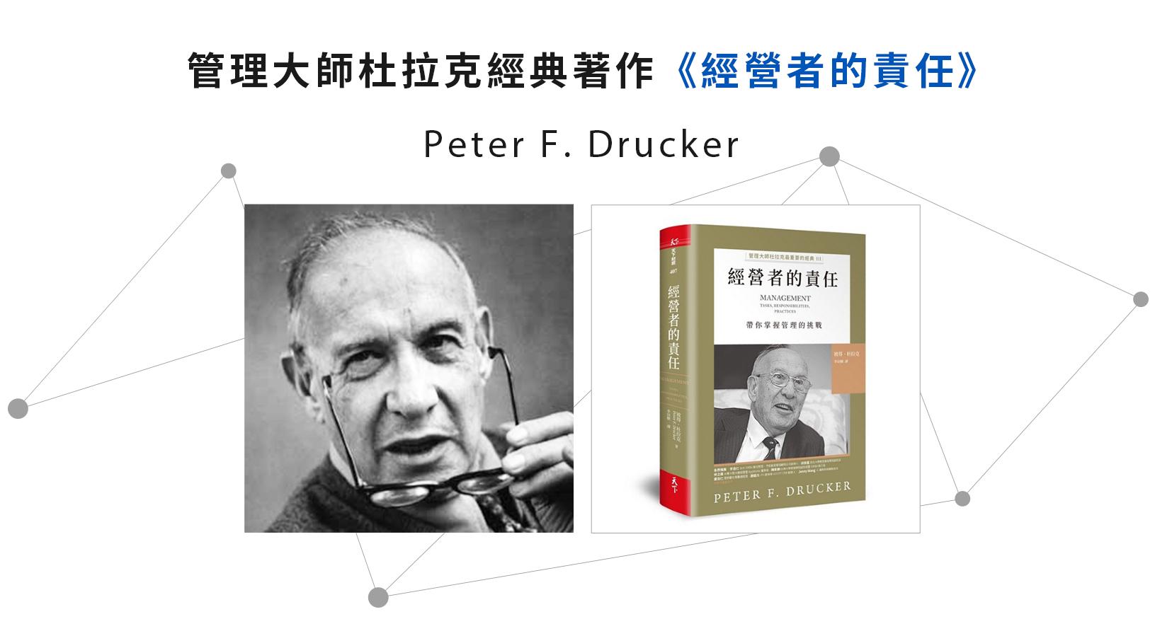 管理大師杜拉克經典著作《經營者的責任》