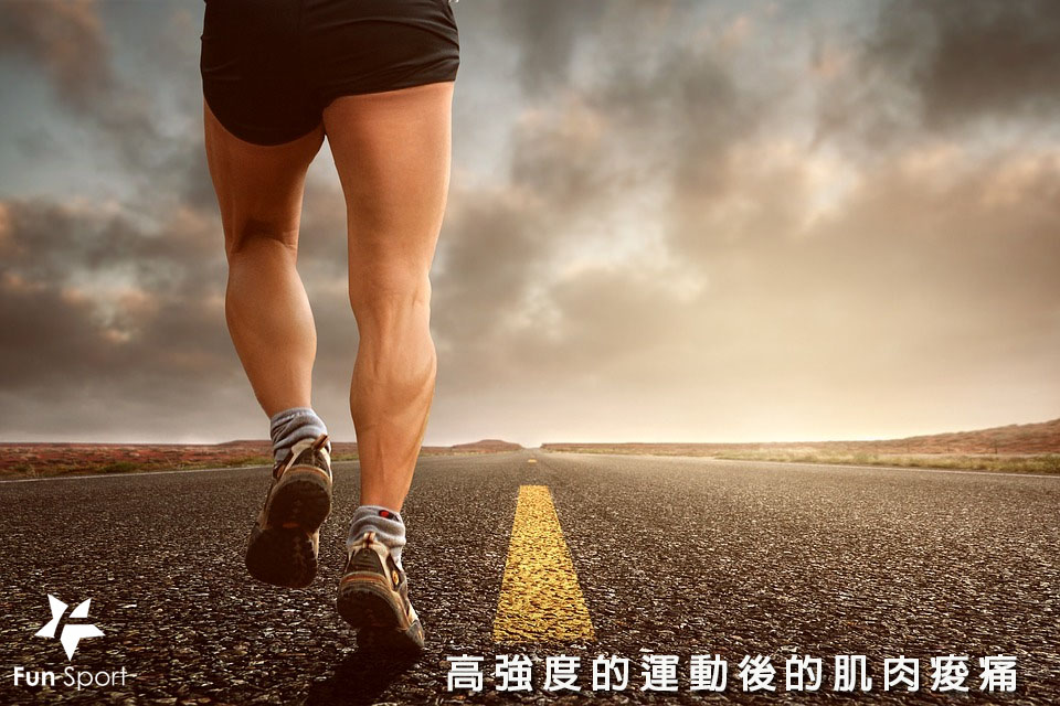 在做比較激烈或高強度的運動後的24-48小時會產生肌肉痠痛(DOMS),這種情形大約會持續1-3天,這是因為大量的運動造成肌肉纖維損傷引起的,當補充營養以及足夠的休息就會恢復