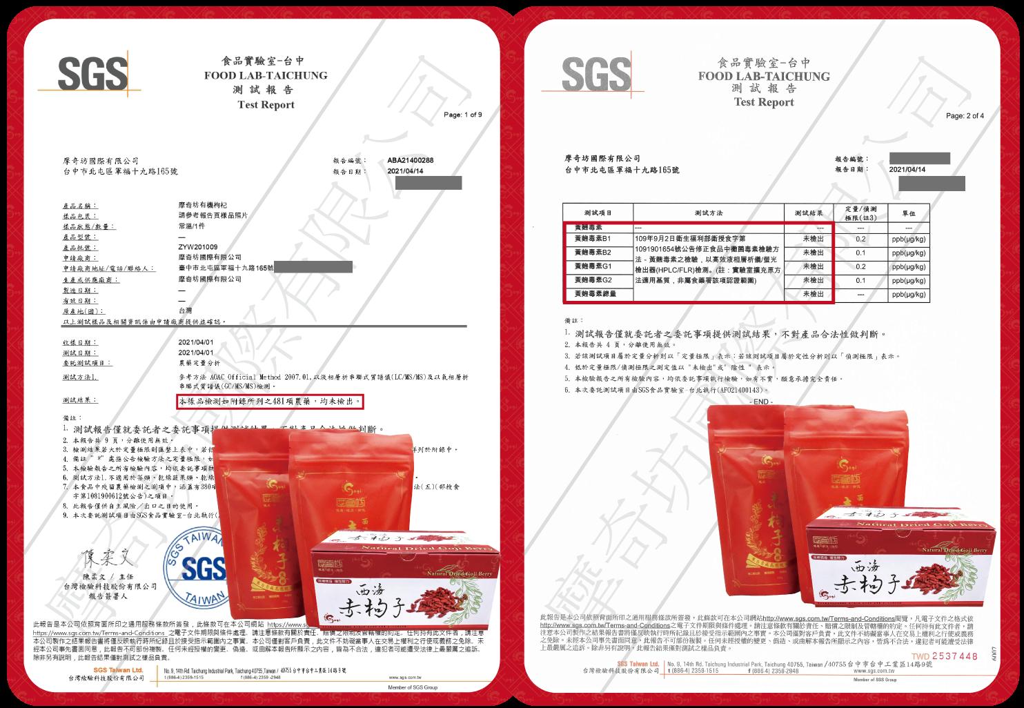 符合國際歐盟進口有機標準,並通過SGS481項無農藥檢驗、無黃麴毒素殘留,讓您及家人吃得安心。