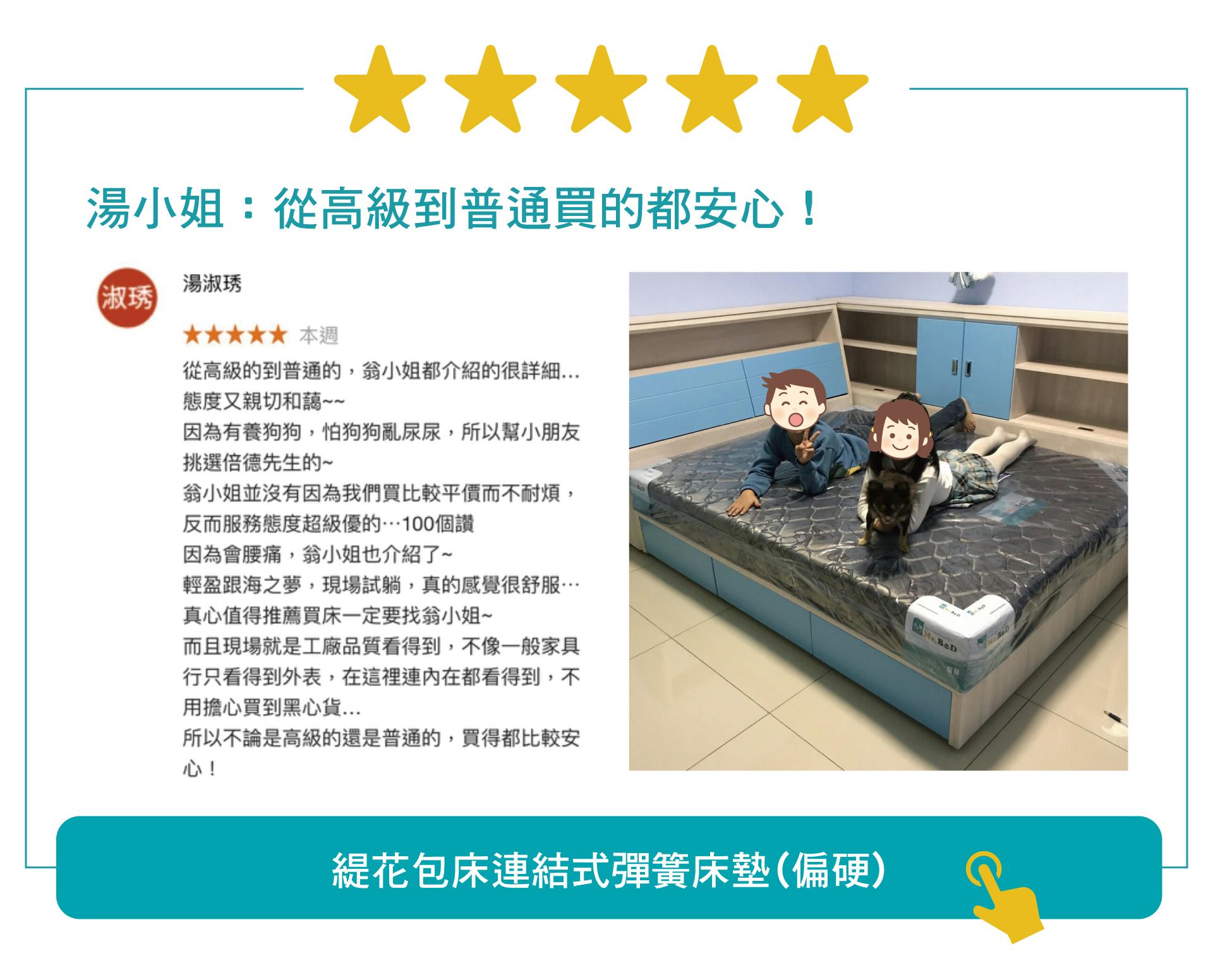 緹花包床連結式彈簧床墊(偏硬)