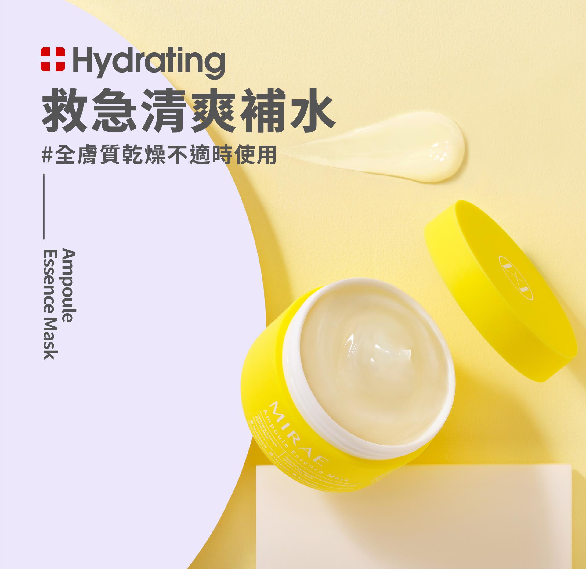 補水安瓶精華膜