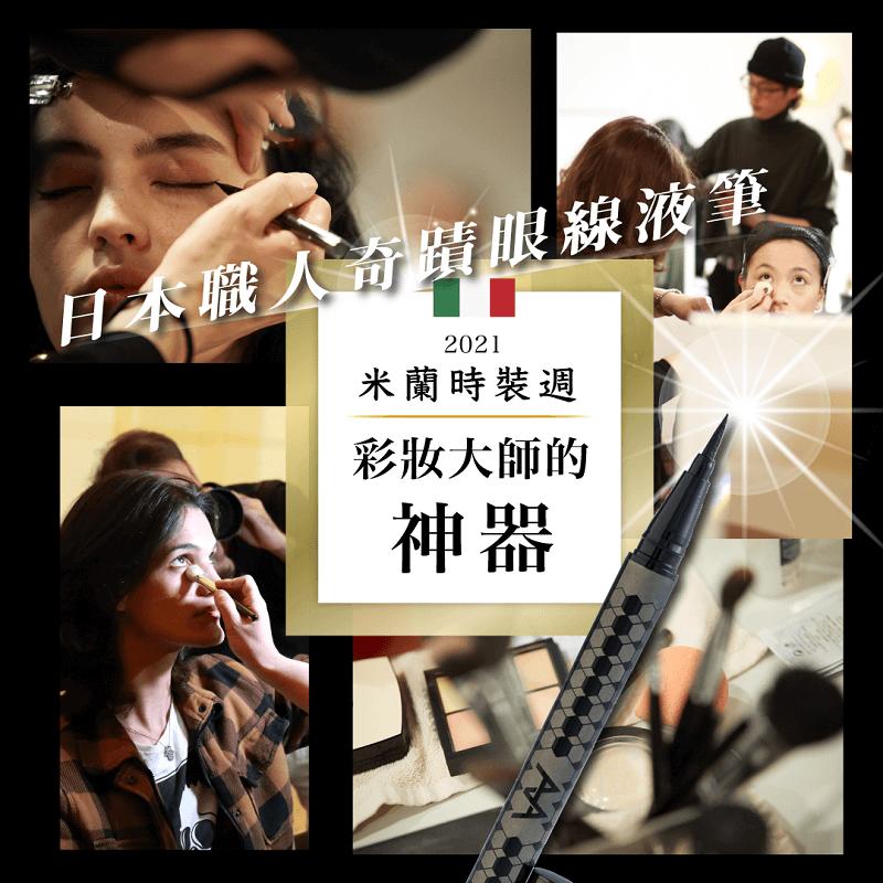 米蘭時裝周彩妝神器-日本眼線液筆推薦