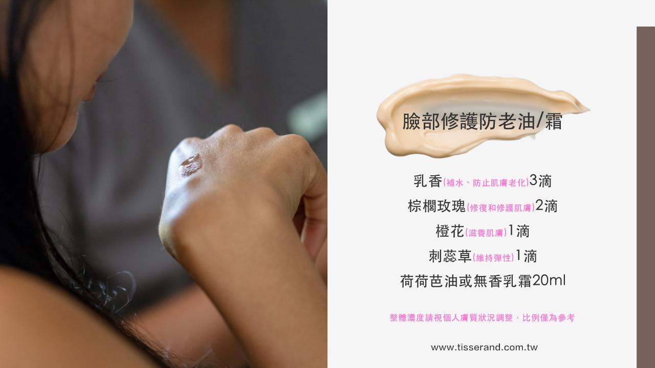 棕櫚玫瑰臉部修護防老保養油antiagemassageoil