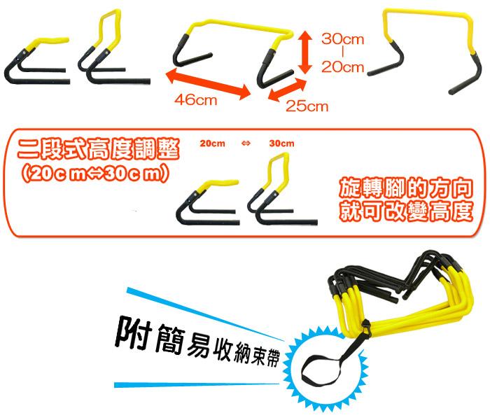 敏捷性訓練器材-速度跨欄-Funsport-(Adjustable-hurdle)