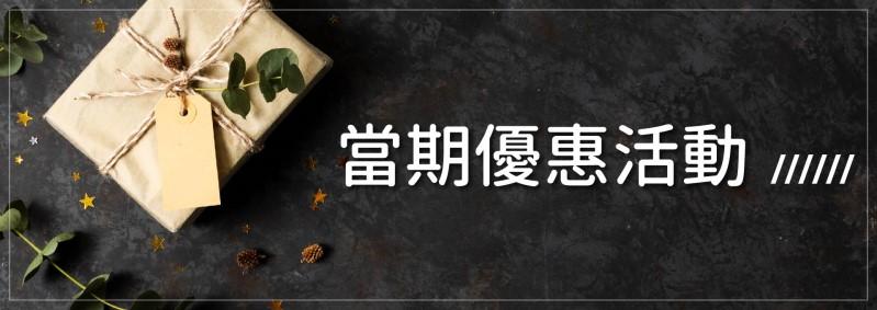 新保成網路書局最新優惠