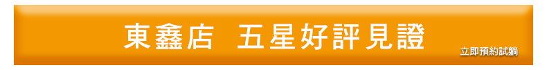 倍得倉庫-東鑫店