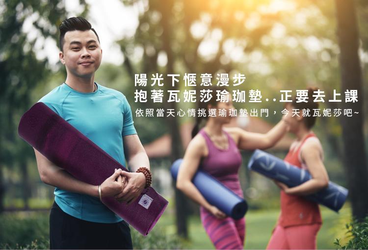 2021年【瑜珈墊人氣排行榜】有瓦妮莎-小漫步環保瑜珈墊!