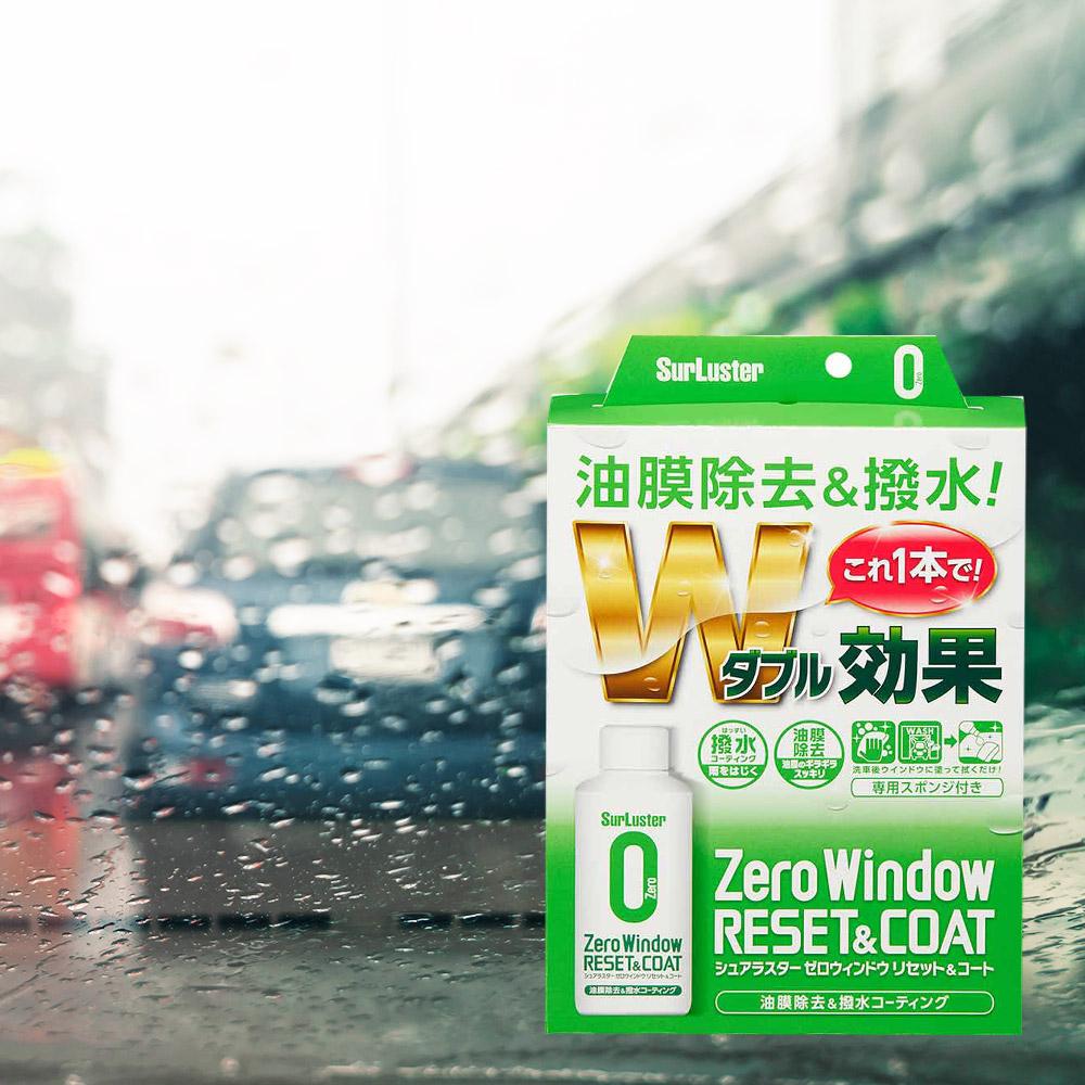 日本SurLuster 雙效型玻璃油膜去除&撥水鍍膜劑