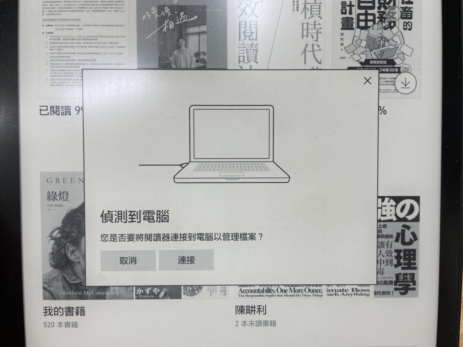 偵測到電腦