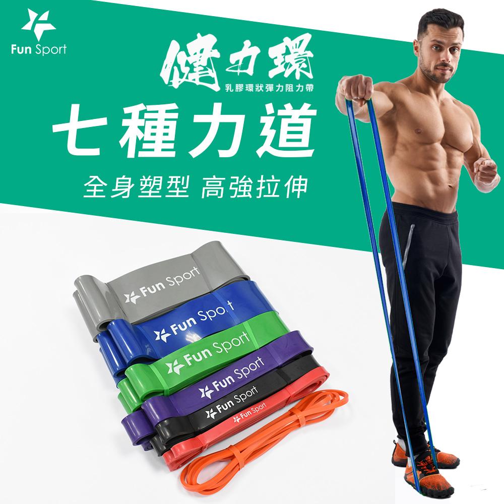 健力環-乳膠環狀高效拉力帶 (阻力圈/彈力帶/拉力繩/橡筋帶/阻力帶) Fun Sport