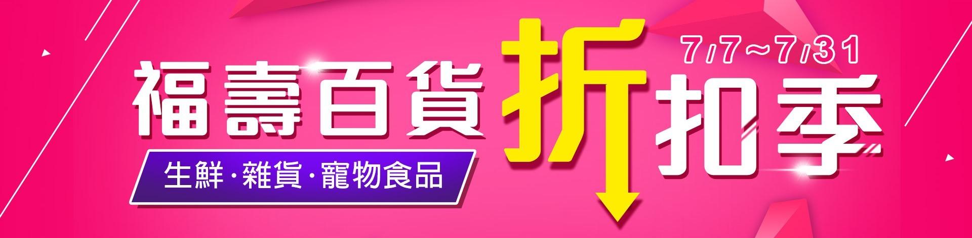 福壽百貨折扣季7/7-7/31