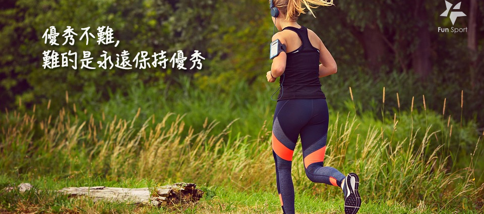 想要增肌減脂、提升體適能,運動都是關鍵