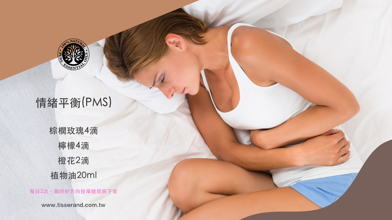 pms棕櫚玫瑰palmarosa essential oil 經前症候群舒緩