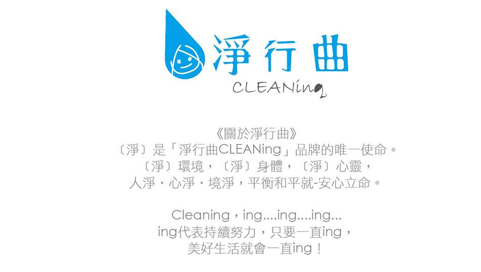 清潔抗菌除異味噴霧-長效攜帶款-淨行曲