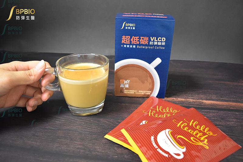 超低碳防彈咖啡 VLCD