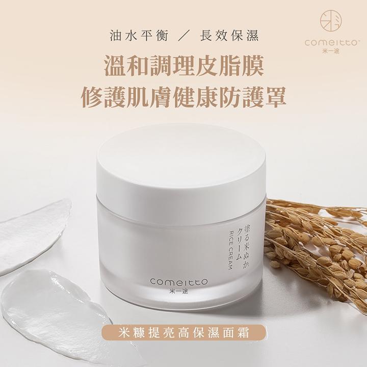 米一途保濕面霜-日本保養品推薦